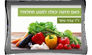 מצגת לכנס – האם תזונה יכולה למנוע מחלות?