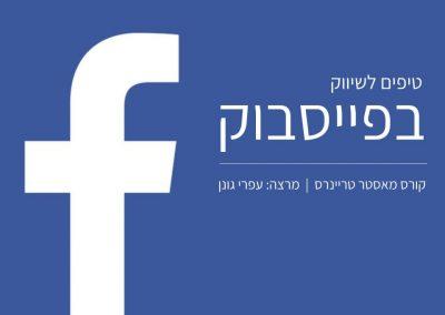 טיפים לשיווק בפייסבוק (1)