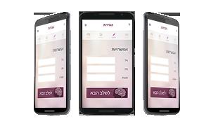 אפליקצית משחק – דוגמאות לתהליך העבודה