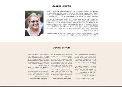 דף-נחיתה-קא-לה-מאמא3