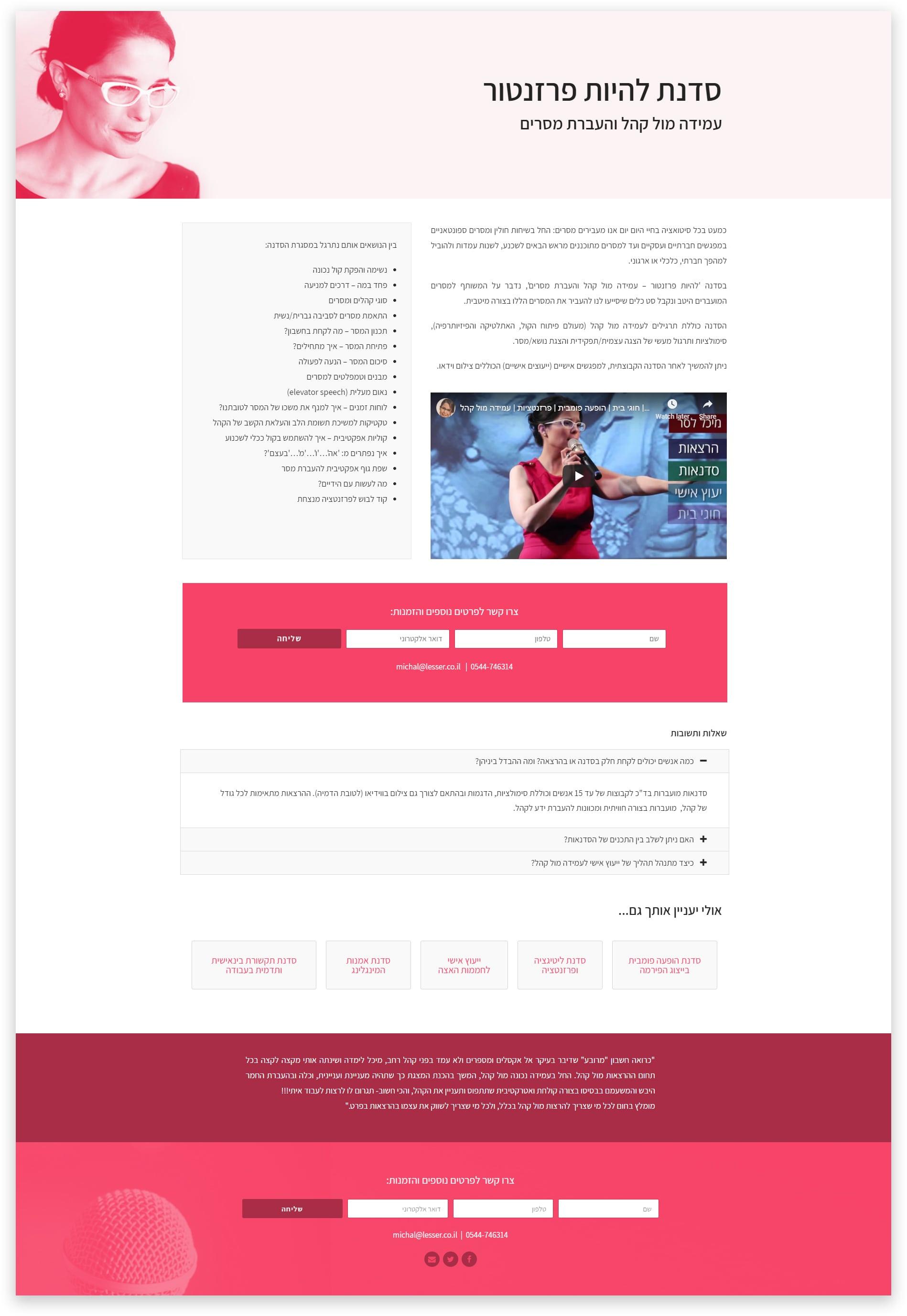 אתר תדמית עבור מיכל לסר מומחית להופעה פומבית אתר תדמית (2)