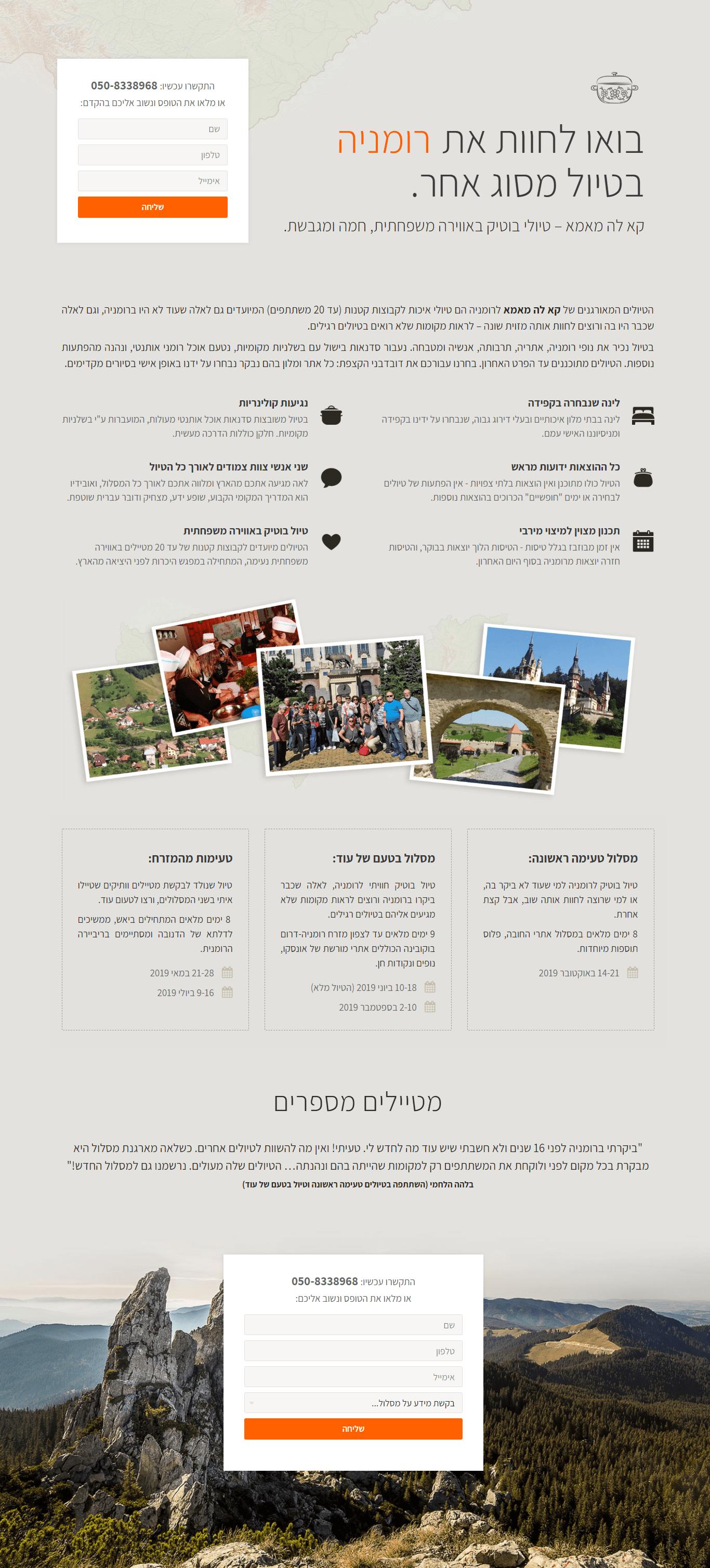 קא לה מאמא אתר תדמית לטיולי בוטיק ברומניה