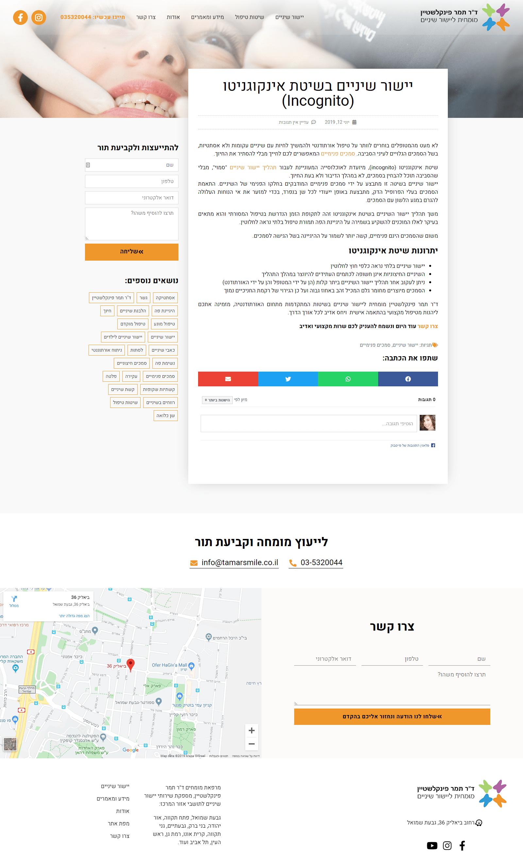 אתר תדמית לאורתודנטית